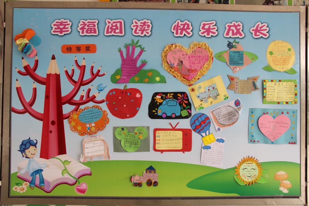 安芳小学开展学生读书卡展示