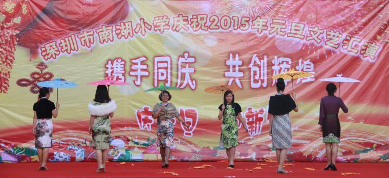 南湖小学举行新年文艺汇演图片