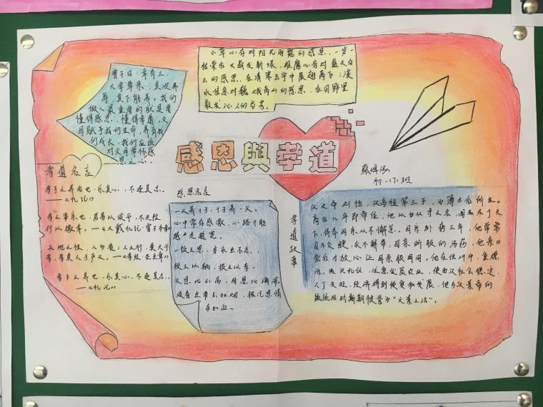 东湖中学举办初一年级《道德与法治61我的寒假生活》主题手抄报比赛