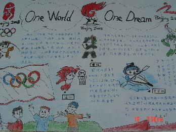 东华小学迎奥运绘画手抄报比赛