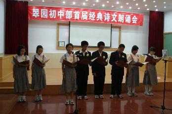 翠园中学初中部举行经典诗文朗诵会图片