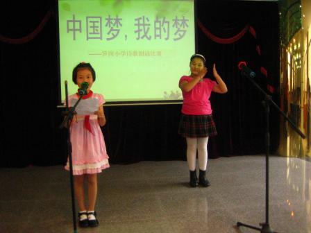 """中国梦""""诗歌朗诵比赛"""