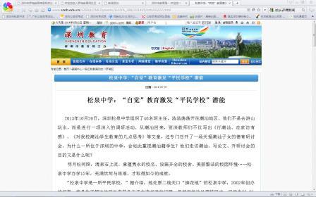 深圳市教育局网站主页全文转发我校报道
