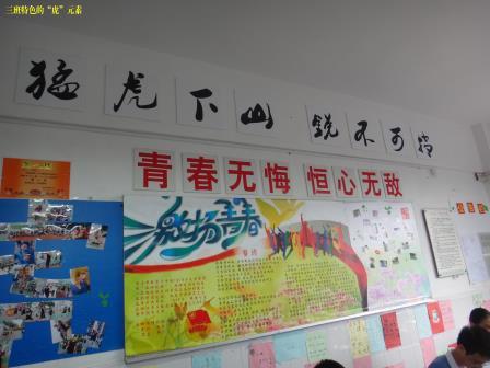 高中教室墙面设计绘画