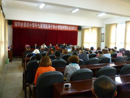 景贝小学到贵州省毕节市七星关区海子街小学开展结对帮扶活动